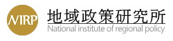 National institute of regional policy [NIRP]